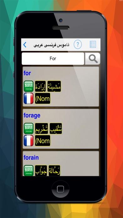 قاموس عربى فرنسي ناطقلقطة شاشة2