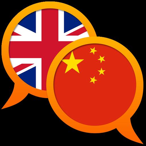 英语 - 中文(简体) 字典