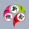 新概念英语词汇 课程表格子零基础学国际音标