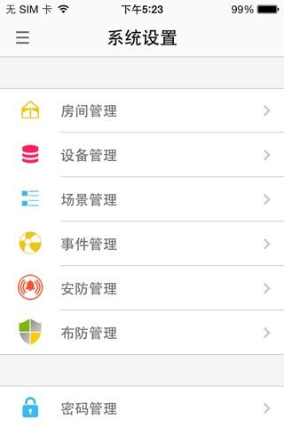 宜居尚雅智能 screenshot 3