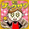毎日ザックザク(*^^*) どんどんお金が増えるアプリ[完全無料]