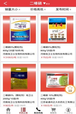 农药第一网 screenshot 1