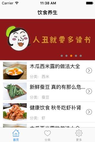 养生道 screenshot 1