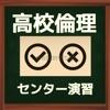 高校倫理・センター演習 〇×クイズ