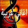 أغاني عربية قوية - راديو العرب اغنية و نغم و طرب