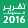 تقرير المدفوعات 2016