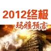 2012 玛雅预言 - 人类终极预言