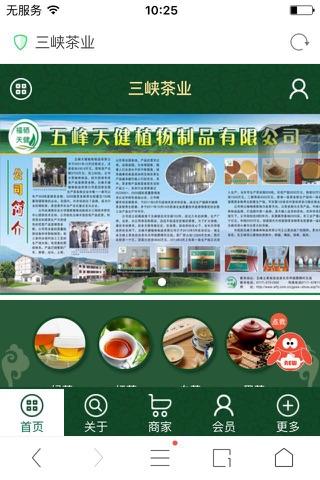 三峡茶叶 screenshot 1