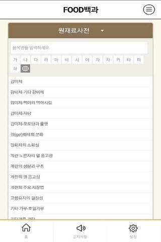 성심당 회원어플 screenshot 3