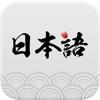 日本语-发音-词汇-语法