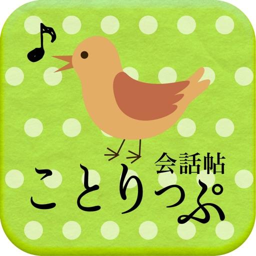 ことりっぷ 会話帖 Pro ~海外旅行会話&翻訳~