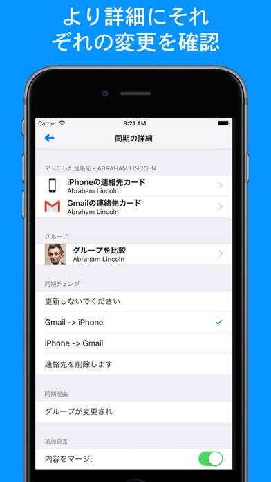 Google Gmail用コンタクト・シンクのスクリーンショット3