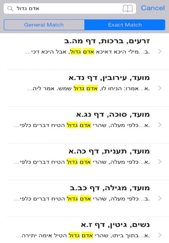 Torah Library - Search the Tanach, Talmud, Midrash and more screenshot 2