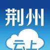 云上荆州 Wiki