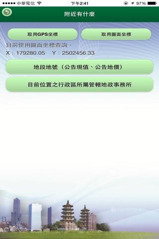 高雄地政便民 screenshot 4