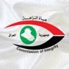 التطبيق الرسمي لهيأة النزاهة جمهورية العراق