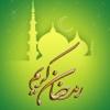Ramadan 2016 (Eid Mubarak) icon