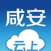 云上咸安 Wiki