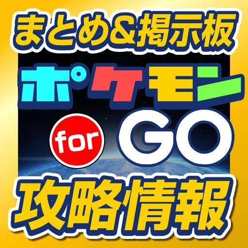 ポケGO攻略まとめ速報掲示板 for ポケモンGO