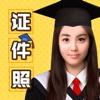 My Collage Photo - Funny Graduation ID Photo Maker