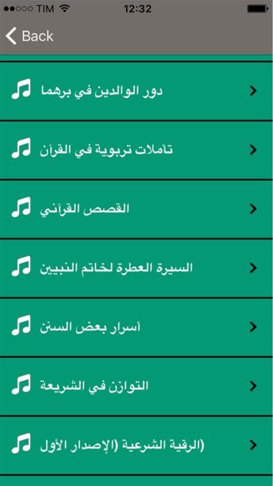Mp3 - ياسرالدوسري - القرآن الكريملقطة شاشة4
