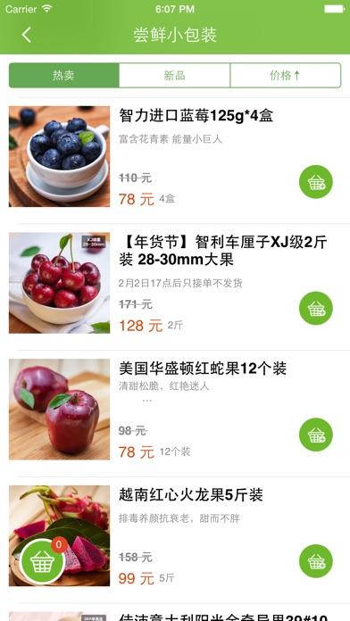 download 花果山—新鲜水果特卖 apps 1