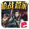 Hero Entertainment Co., Ltd. - 枪战管家 artwork