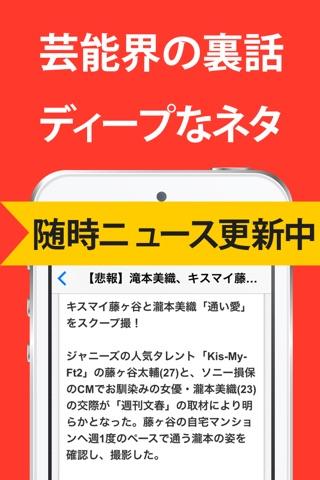 芸能まとめ 芸能人ゴシップ速報 screenshot 2