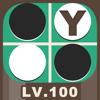 リバーシ-最強思考エンジン「Y」搭載-#人...