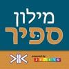 מילון ספיר - מילון עברי-עברי בשיטת ההווה, מהדורה אנציקלופדית - מאת איתן אבניאון, איתאב בית הוצאה לאור