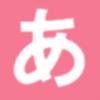 新版日语学习神器-最全面的日语自学教程日语学习必备