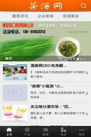茶酒网 screenshot 1