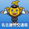 なごや乗換ナビ - 名古屋市交通局