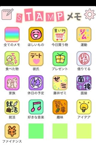 StampMemo screenshot 1
