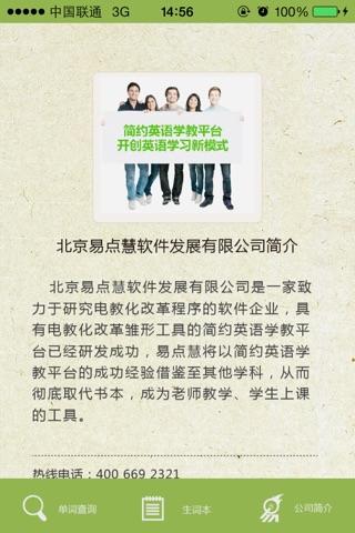 简约词典 screenshot 3