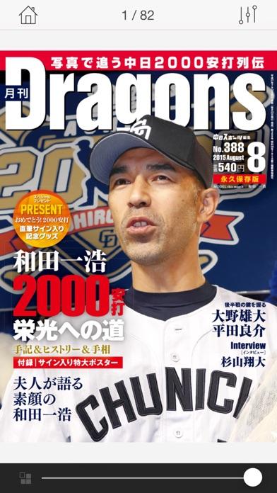 月刊ドラゴンズ screenshot1