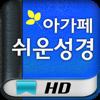 아가페 쉬운성경 HD - Agape
