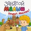 Занятой малыш.Привет,Москва! для iPhone