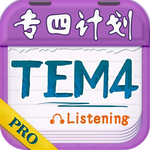 计划学专四PRO-TEM4听力高分利器