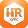 HR Курс: как подобрать человека за час, метод Светланы Ивановой