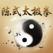 陈式太极拳-武术名家讲解示范,Chen Tai-chi, A Kind of Traditional Chinese Shadowboxing