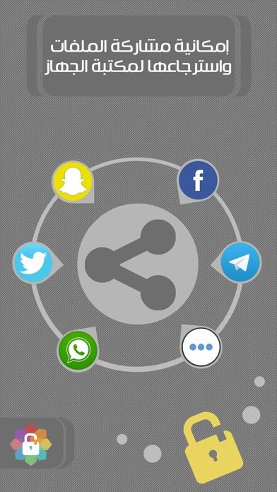 قفل الصور و الفيديو - برنامج ادارة و حماية الملفاتلقطة شاشة3