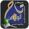 مركز تاج الوالدين لتحفيظ القرآن - رحلة حفاظ المدينة