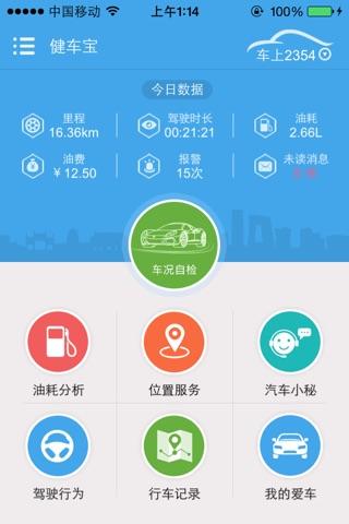 健车宝 screenshot 2