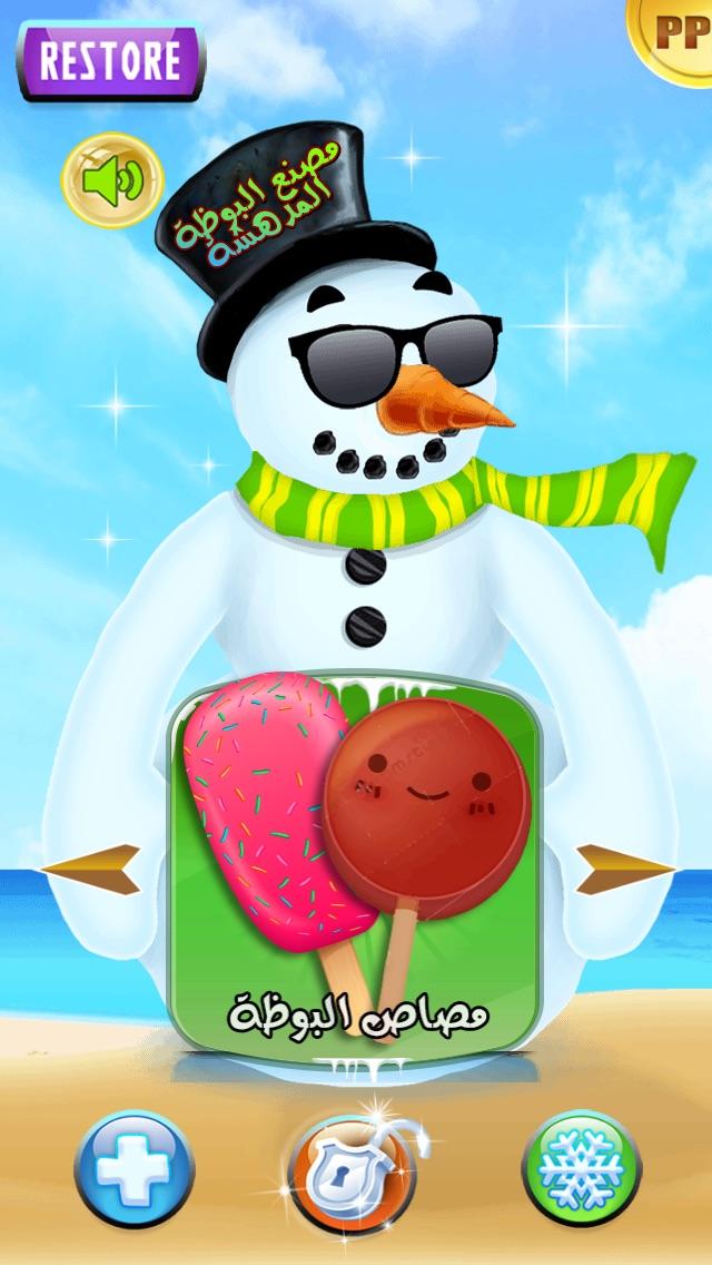 لعبة مصنع البوظة اللذيذة - العاب مثلجات اطفال براعم Baraem Arab Al jazeera Ice Creamلقطة شاشة5