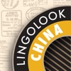 Lingolook CHINA