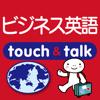 指さし会話ビジネス英語 touch&talk