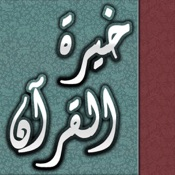 خيرة القرآن