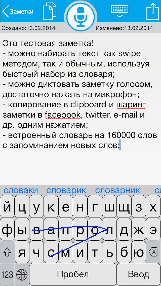 Русская SWIPE клавиатура и голосовые заметки Скриншоты3