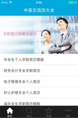中英文简历大全 screenshot 1